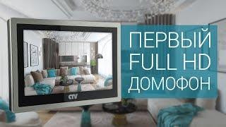 Домофон CTV-M4104AHD - первый Full HD домофон. Обзор.