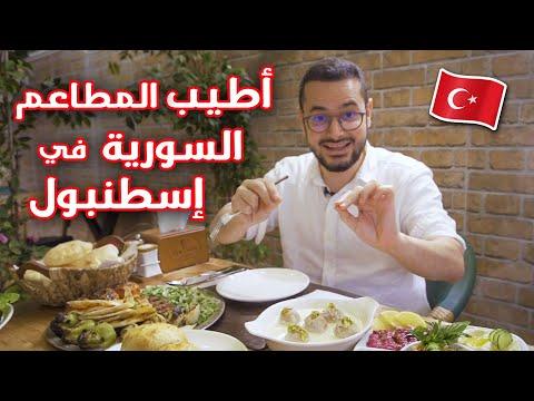 أطيب المطاعم السورية في اسطنبول من تجربتي😋👌🇹🇷