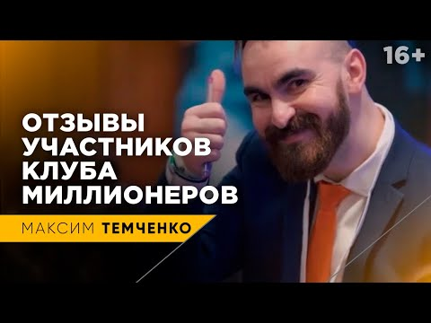 Отзывы про Клуб Миллионеров в Москве, 29 поток. Максим Темченко // 16+