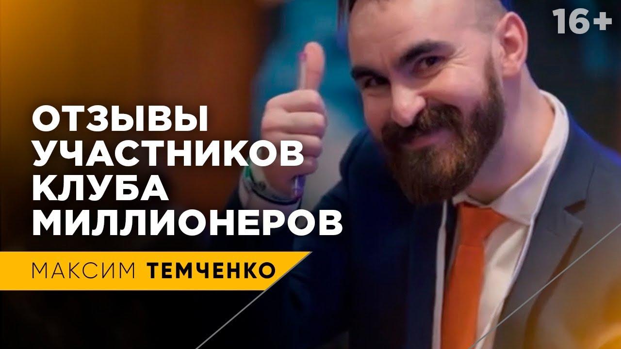 Максим темченко клуб миллионеров в москве фото с вечеринок ночного клуба