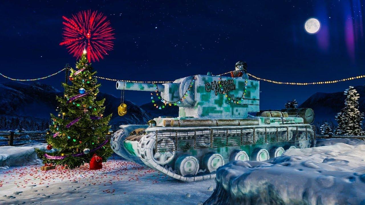 Новогодние танковые картинки