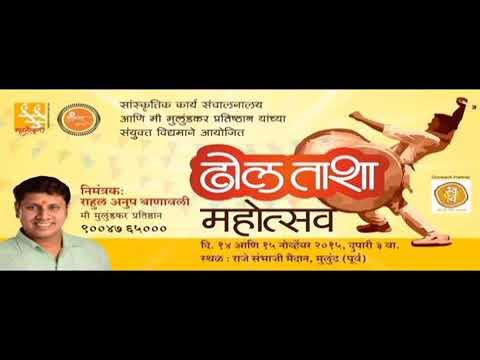 श्री भराडी प्रासादिक ढोल वाद्य वृंद बांदिवडे (स्थित मुंबई)