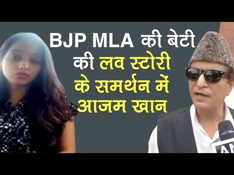 Azam Khan ने BJP MLA Pappu Bhartaul की बेटी की Love Story का किया समर्थन