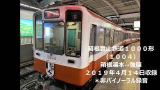 【✫5】【全区間】箱根登山鉄道1000形(ベルニナ号) 箱根湯本→強羅
