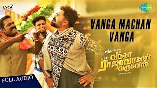 Vanga Machan Vanga Song | Audio | Vantha Rajavathaan Varuven | STR | Hiphop Tamizha | Sundar C |LYCA