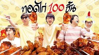 ทอดไก่-100-ชิ้น-by-lobo