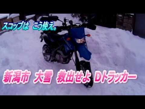 バイク スノータイヤ D-トラッカー 救出 新潟市記録的 大雪 走れるか・・ スコップの使い方あり bike snow attack バレル4 音