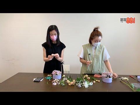 湊B二三事- 花藝親子班【樂樂︱881DJ直播】