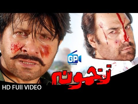 Pashto Hd Movie Zakhmona Ful Trailer - Arbaz Khan | Ajab Gul | Jahangir Khan | Afreen