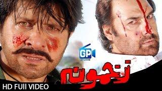 vuclip Pashto Hd Movie Zakhmona Ful Trailer - Arbaz Khan | Ajab Gul | Jahangir Khan | Afreen