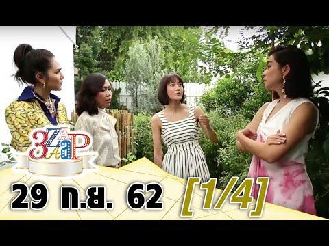 เรื่องรักๆของ'พลอย'กับเรื่องฮาๆของ 3 นักร้องเสียงดี สุ-คิ้ม-โอ๊ต - วันที่ 29 Sep 2019