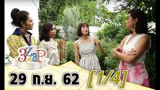 เรื่องรักๆของ'พลอย'กับเรื่องฮาๆของ 3 นักร้องเสียงดี 'สุ-คิ้ม-โอ๊ต'l 3 แซ่บ (1/4) I 29 ก.ย. 62