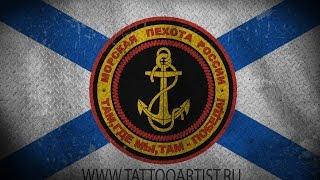 Татуировка Морская Пехота