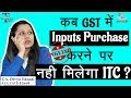 GST English Rule 42-No Input tax credit |Purchase on which ITC not available |Ineligible purchases