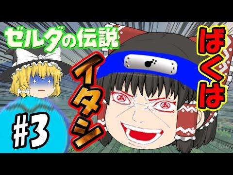 【ゆっくり実況】ボマー(笑)のゆっくりゼルダの伝説ブレスオブザワイルドBotW 忍者イタシさん#3