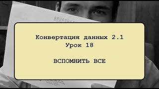 Конвертация данных 2.1. Урок 18. Вспомнить все