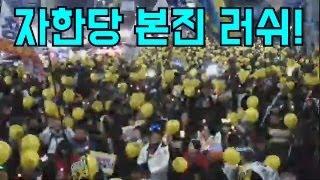 15차 공수처 설치 저지 자한당 응징 행진