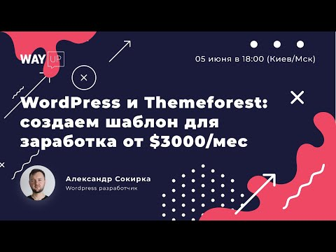 WordPress и Themeforest: создаем шаблон для заработка от $3000/мес