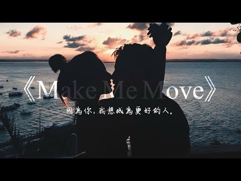 因為你,我想變得更好:Make Me Move 動力 - Culture Code (feat. Karra) 中文歌詞