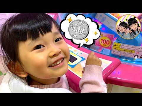 3歳のつむちゃんは500円分なにであそぶかな? お出かけ 500円チャレンジ ゲームセンター クレーンゲーム ボールすくい サーティーワン 3歳