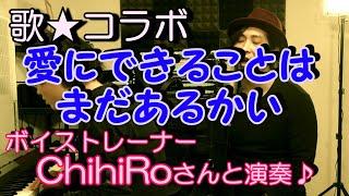 ボーカルChihiRoさんとコラボ演奏です☆ RADWINPSさん『愛にできることはまだあるかい』を演奏しました(´ー`) Vo:ChihiRo Pf:きだわたる ChihiRoボイストレーニング・ ...