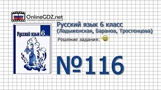 Задание № 116 — Русский язык 6 класс (Ладыженская, Баранов, Тростенцова)