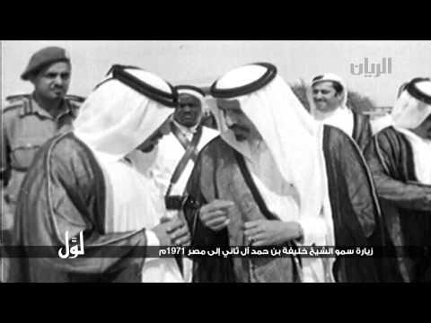 لو ل سمو الشيخ أحمد بن علي آل ثاني يفتتح مدينة الشمال 1971م Youtube