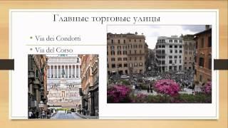 видео Шопинг в Венеции: гид по магазинам одежды и обуви