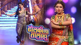 Dholkichya Talavar | Outstanding Lavani Performances By Contestants