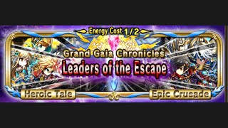 Brave Frontier: GGC - Leaders of the Escape!!! (Level 2!)