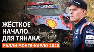 Сезон WRC 2020 стартовал в Монте-Карло | Выпуск #18