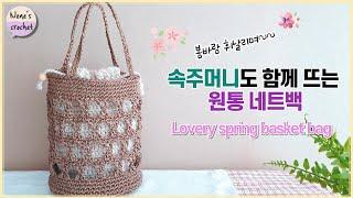 [코바늘 네트백]  별스티치 원형네트가방 with 속주…