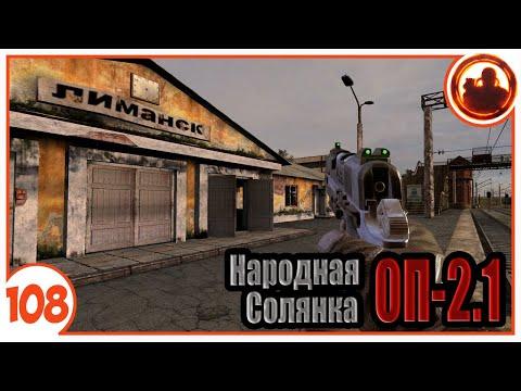 Новые территории. Народная Солянка + Объединенный Пак 2.1 / НС+ОП 2.1 # 108