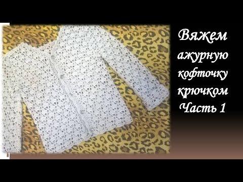 Вязание крючком кофты для женщин видео уроки