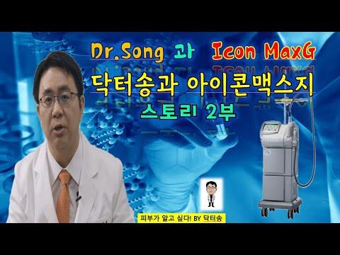 닥터송과 아이콘맥스지 스토리2부/아이콘맥스지/IconMaxG