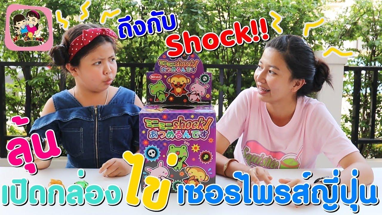ถึงกับShock!! เปิดกล่องเซอร์ไพรส์ญี่ปุ่น พี่ฟิล์ม น้องฟิวส์ Happy Channel