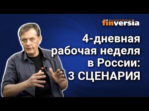 Четырехдневная рабочая неделя в России: три сценария