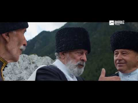 🎵 Адлер Коцба — Связь поколений   KAVKAZ MUSIC