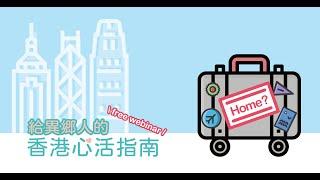 【Re:Fresh陪你心靈抗疫】線上教室內容重溫|給異鄉人的香港心活指南