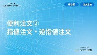 便利注文②(指値注文・逆指値注文)【ひまわりFX Lessonチョイス】 thumbnail