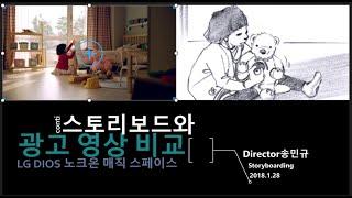 스토리보드와 광고영상 비교_LG DIOS노크온 매직 스…