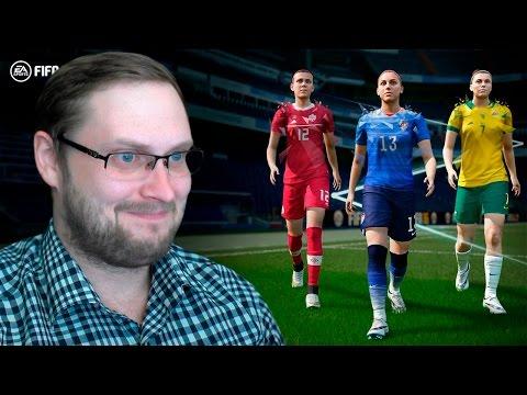 FIFA 16 ► ЖЕНСКИЙ ФУТБОЛ ► ДАВАЙ ГЛЯНЕМ
