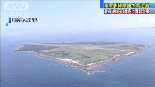 米軍訓練候補の馬毛島 政府が約160億円で買収合意(19/11/30)