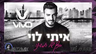 איתי לוי וVivo - יחצן של המדינה (Alon Mix & Bar Matari Remix)