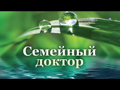 Восстановительная программа Залманова (19.08.2006). Здоровье. Семейный доктор
