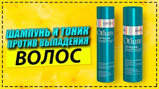 Что делать от выпадения волос Используем эффективный шампунь и тоник против выпадения волос