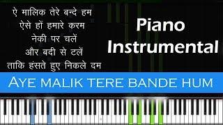 Aye Malik Tere Bande Hum Aise Ho Humare Karam - Piano Cover