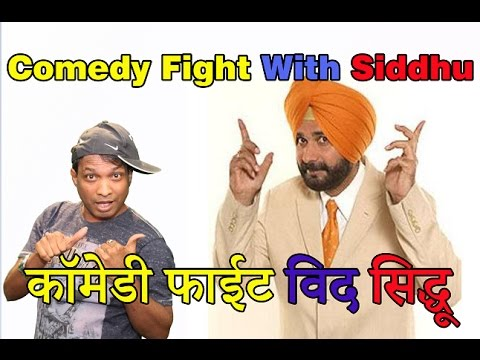 Comedy Fight With Siddhu   कॉमेडी फाइट विद सिध्धू । Skit On Navjot Singh Siddhu By Sunil Pal