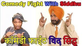 Comedy Fight With Siddhu | कॉमेडी फाइट विद सिध्धू । Skit On Navjot Singh Siddhu By Sunil Pal