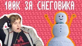 100К За Снеговика - Реакция Пятёрки (Нарезка Со Стрима Пятерки)